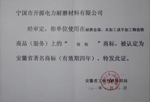 """""""国阳""""牌荣获安徽省著名商标"""
