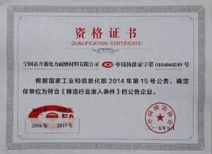 铸造行业准入资格证书